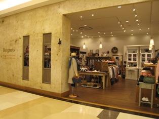 ベイドリーム店は、こんな店です。_c0227633_222234.jpg