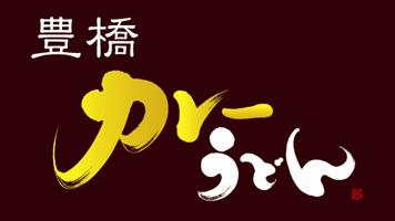 玉川 広小路本店_d0166534_8303756.jpg
