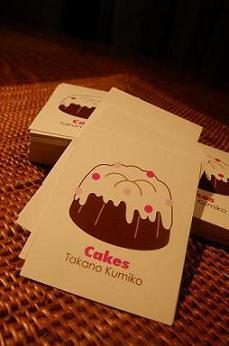 クッキーやケーキにつけますよ。_e0078359_1930247.jpg