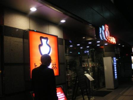 徳間書店I社長、友人Oさんと、会食。_c0198869_23531590.jpg