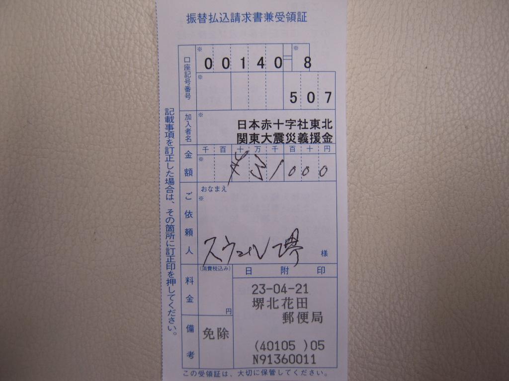 東日本大震災義援金報告_f0039672_18282672.jpg