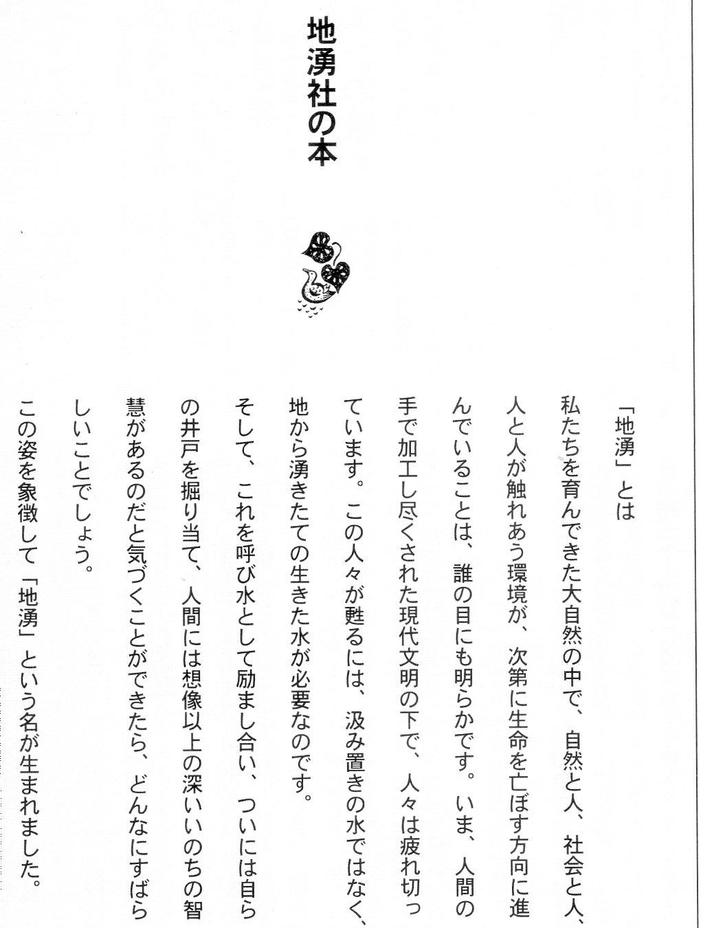 【 森らばんしょう 】 地 湧 社 の 本_d0037284_2333077.jpg