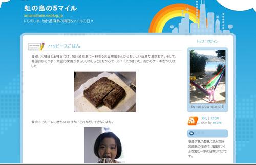 海宿「5マイル」さんのブログ紹介♪_e0028387_202414.jpg