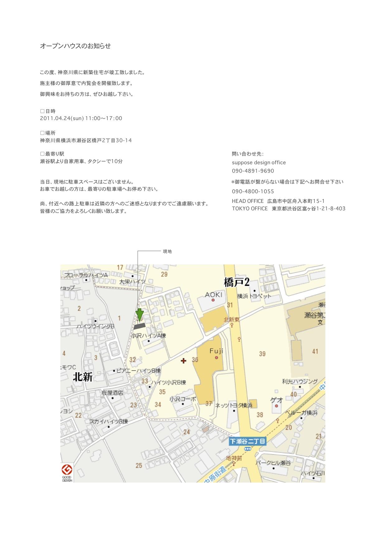 オープンハウスのお知らせ_d0062690_153191.jpg