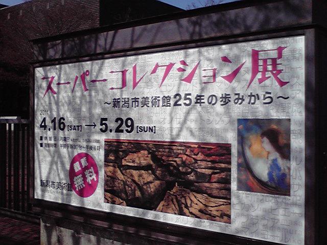 新潟市美術館スーパーコレクション展。_e0046190_19532676.jpg