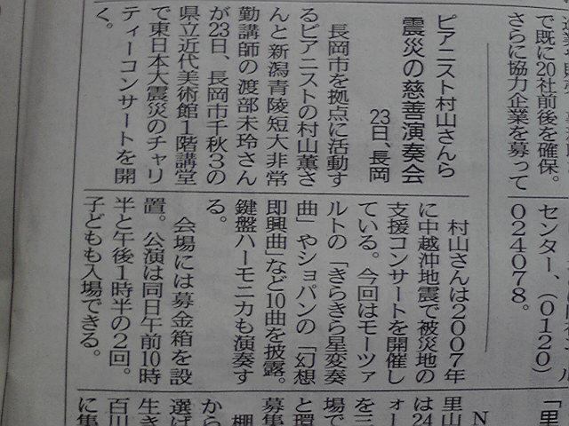 新潟市美術館スーパーコレクション展。_e0046190_20135067.jpg