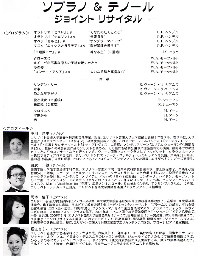 中川詩歩ソプラノ&テノール ジョイントリサイタル_f0099102_18505466.jpg