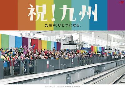 祝!九州_f0138807_1334126.jpg