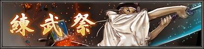 今年も練武祭_e0090208_1113659.jpg