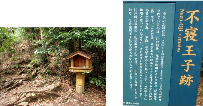 熊野古道編(9):不寝王子跡(10.3)_c0051620_6164440.jpg