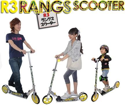 新発売R3ラングススクーター_d0148223_6511092.jpg