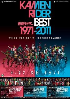 「KAMEN RIDER BEST 1974-1991」4月27日リリース!_e0025035_0585525.jpg