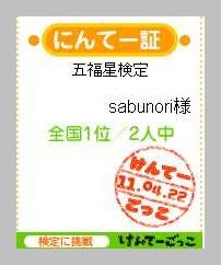 けんてーごっこ_e0052736_23172981.jpg
