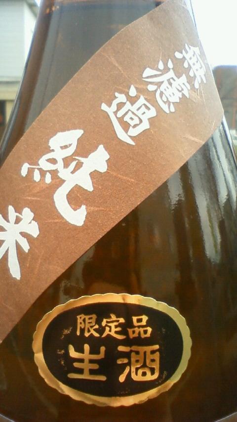 【日本酒】 大田 純米 無濾過生原酒 22BY_e0173738_13272631.jpg