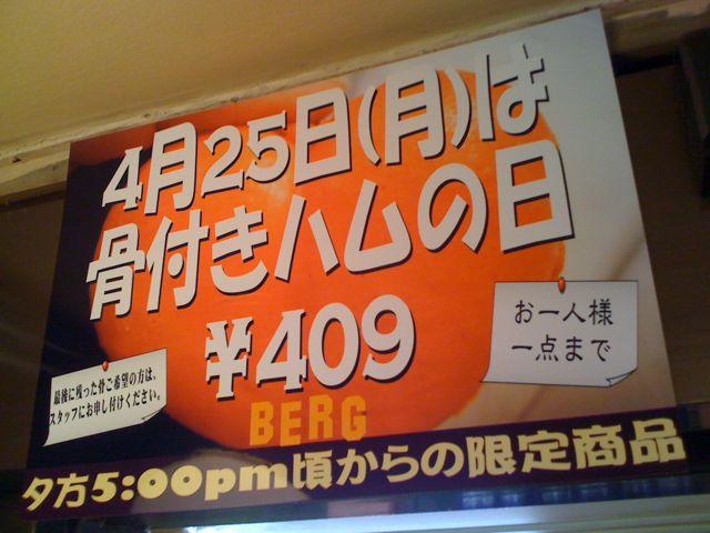 今月の骨付モモ肉ハムの日は25日!ご来店お待ちしております! #BERGjp_c0069047_21384672.jpg