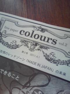 フリーペーパー『colours』に掲載されました!_b0076951_78476.jpg