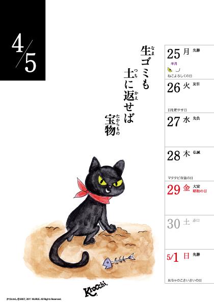 4月25日〜5月1日 クロッチカレンダー_f0193056_9593480.jpg