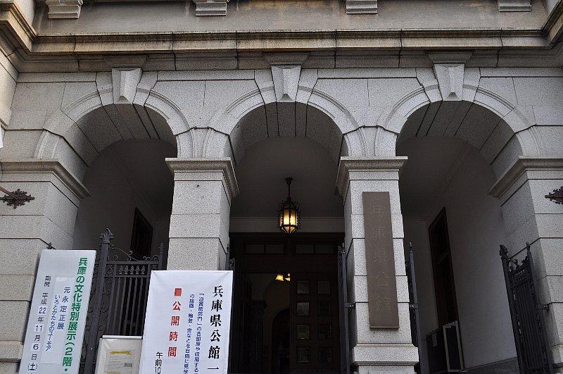兵庫県公館_c0112559_1331241.jpg