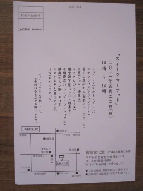 f0220463_83334.jpg