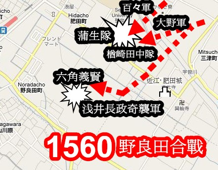 淺井長政的獨立戰爭-野良田戰役_e0040579_2154329.jpg