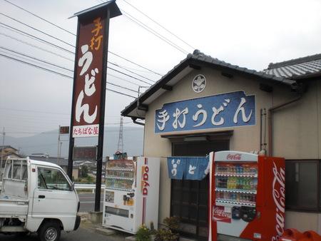 香川でうどんめぐり:S級店にうなる篇_c0013687_22353490.jpg