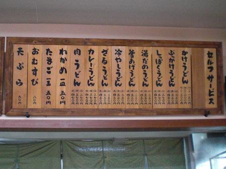 香川でうどんめぐり:S級店にうなる篇_c0013687_22354392.jpg