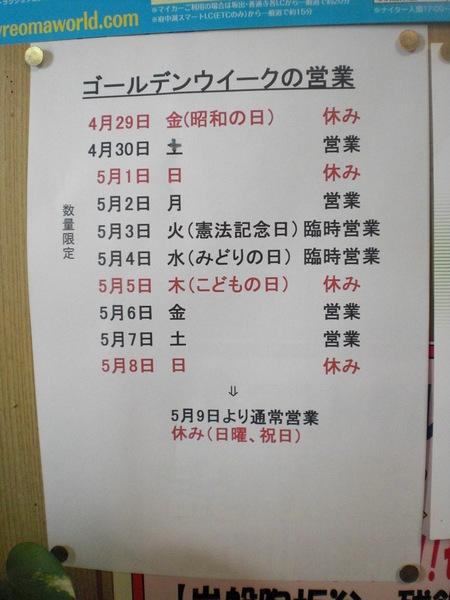 香川でうどんめぐり:S級店にうなる篇_c0013687_2239424.jpg