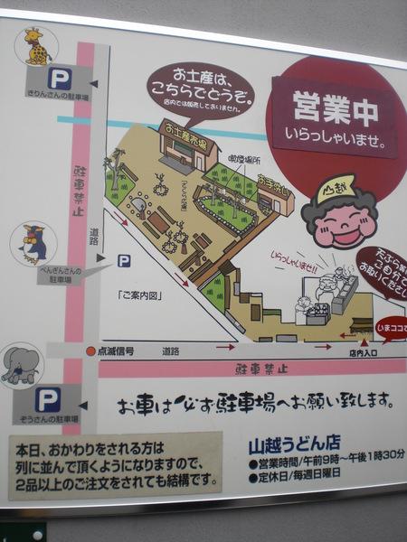 香川でうどんめぐり:S級店にうなる篇_c0013687_22545349.jpg