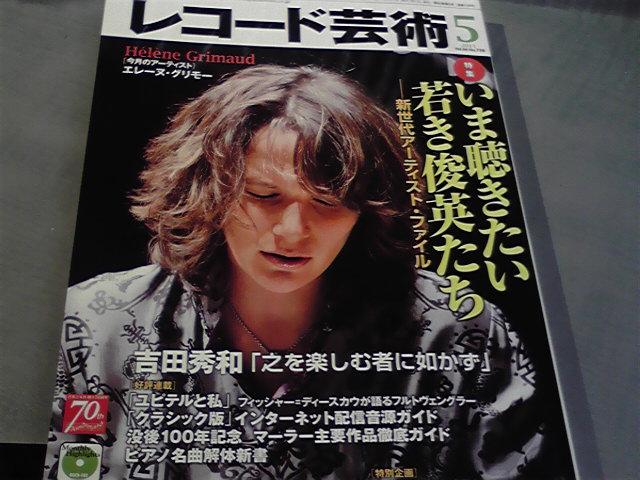 レコ芸、明日は、記事で、セールとか、カツ丼とかw_e0046190_19455497.jpg