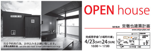 OPEN house_c0196892_140108.jpg