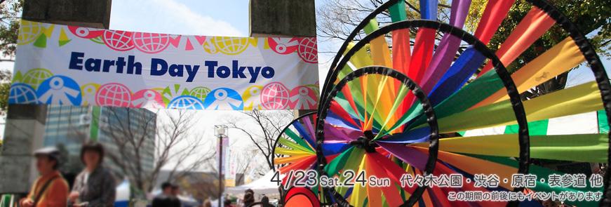 Earth Day Tokyo 2011 2日目_c0222907_11415684.jpg