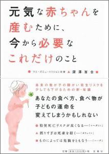 元気な赤ちゃんを産むために、 今から必要なこれだけのこと_f0172313_2583682.jpg
