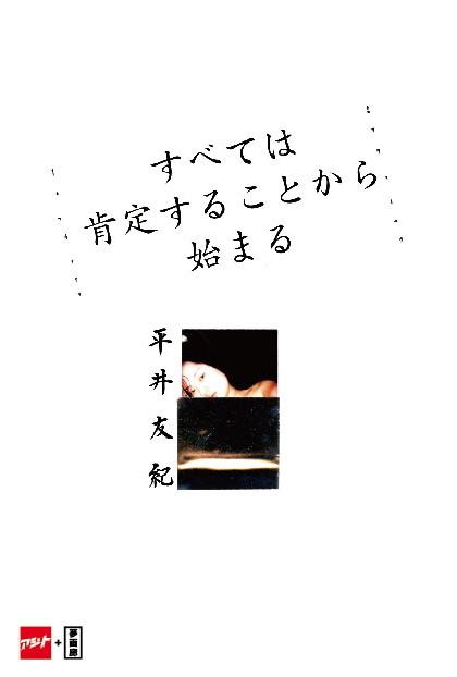 DM「すべては肯定することから始まる」平井友紀_e0232531_0521964.jpg