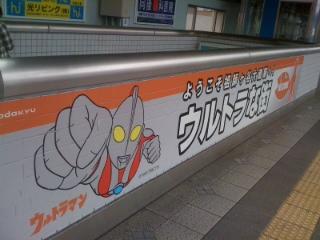 祖師ヶ谷大蔵駅_c0085539_23885.jpg