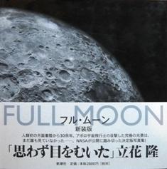 FULL MOON_e0230141_1404656.jpg