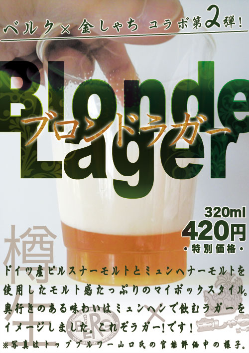"""帰ってきたコラボビール""""ブロンドラガー""""、ベルギーから\""""グリゼットブロンシュ\""""登場♪ #beer_c0069047_1151949.jpg"""