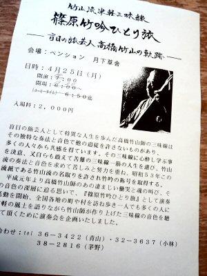 篠原竹吟ひとり旅_f0019247_19502655.jpg