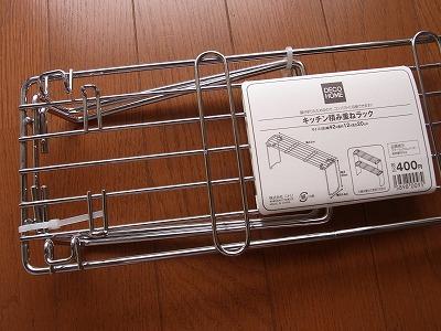 【 DECOHOMEで買い物 】_c0199166_8382945.jpg