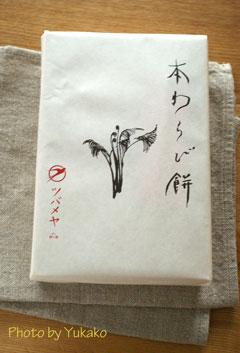 わらび餅@ツバメヤ_b0065587_19422013.jpg