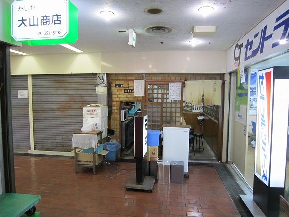 天丼 吉兵衛 / 創業36年の天玉丼_e0209787_0293450.jpg