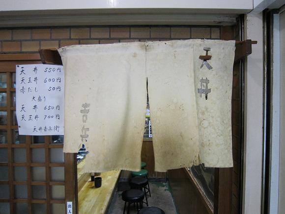 天丼 吉兵衛 / 創業36年の天玉丼_e0209787_1323747.jpg
