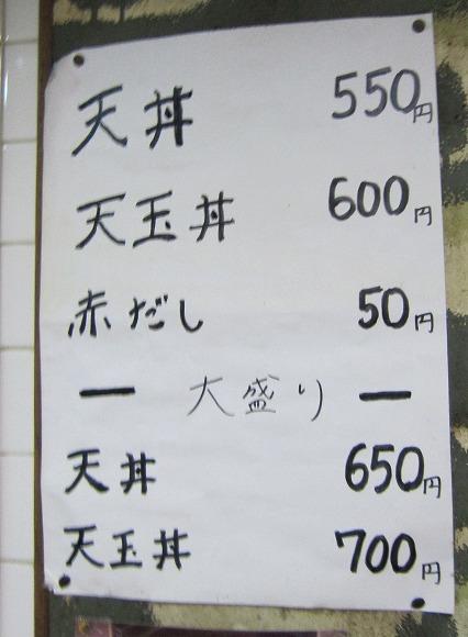 天丼 吉兵衛 / 創業36年の天玉丼_e0209787_14341.jpg