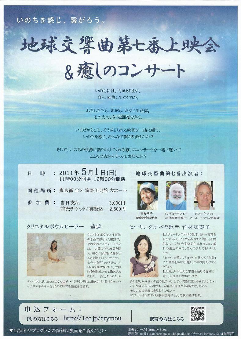 5/1(日) 映画「地球交響曲~ガイアシンフォニー~ 第7番」上映会 コラボイベントに出展します_f0186787_11281848.jpg