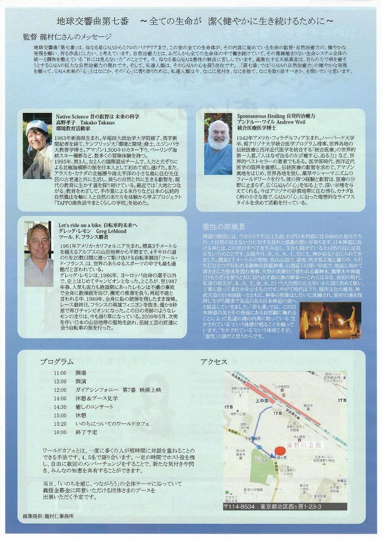 5/1(日) 映画「地球交響曲~ガイアシンフォニー~ 第7番」上映会 コラボイベントに出展します_f0186787_1129236.jpg