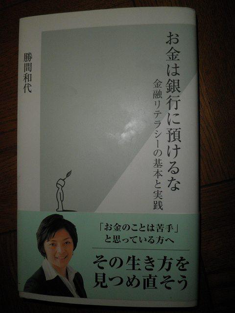 お金は銀行に預けるな     勝間和代    光文社_c0118393_19334512.jpg