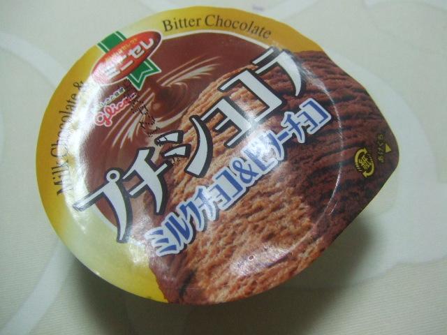 プチショコラ ミルクチョコ&ビターチョコ_f0076001_011577.jpg