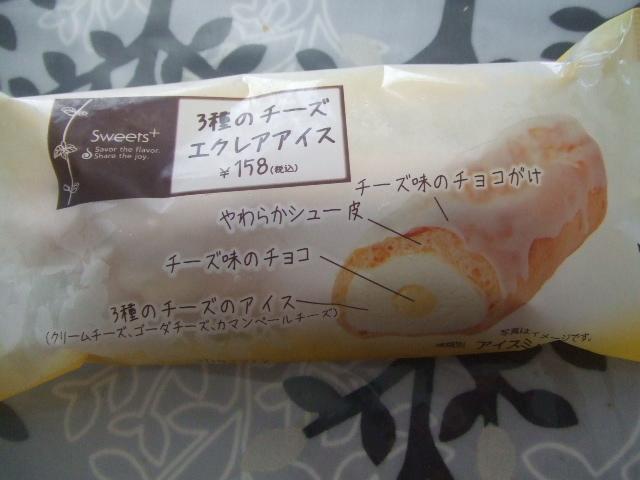 3種のチーズエクレアアイス_f0076001_2353816.jpg