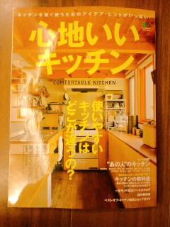 ムック「心地いいキッチン」_c0033210_15172814.jpg
