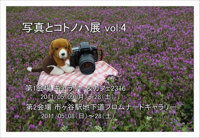 写真とコトノハ展 vol.4_a0043323_7123235.jpg
