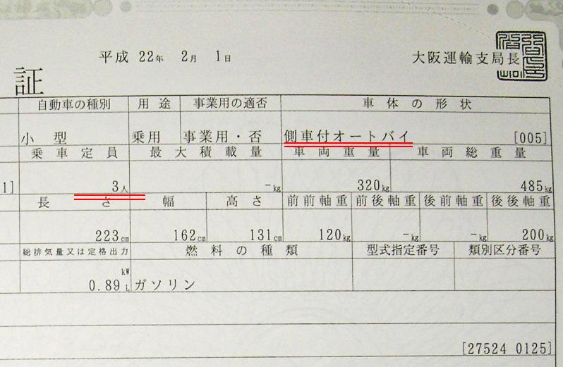 【構造変更登録(側車付オートバイ)】_e0218639_22171751.jpg